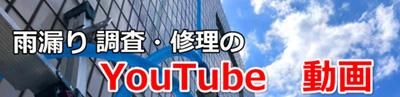 画像:雨漏りについて動画のページ一覧を見る