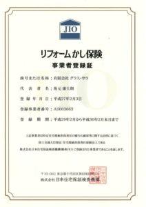瑕疵保険加盟証明書