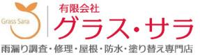 大阪の雨漏り修理・防水・外壁塗装専門店|有限会社グラス・サラ